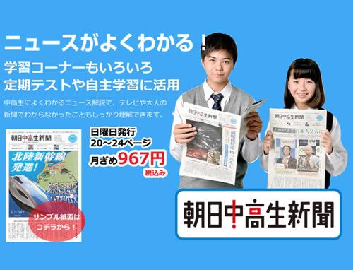 朝日中高生新聞
