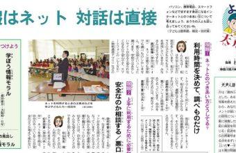 朝日小学生新聞「天声こども語・天声人語」の活用法