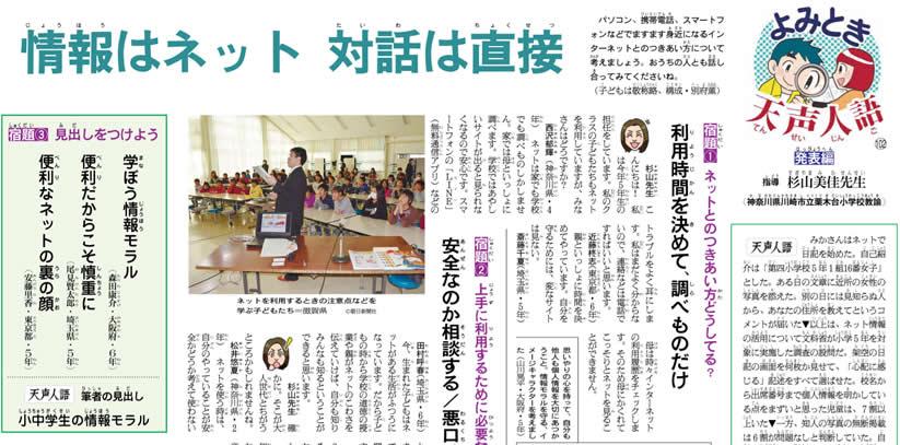 朝日小学生新聞「天声こども語・...