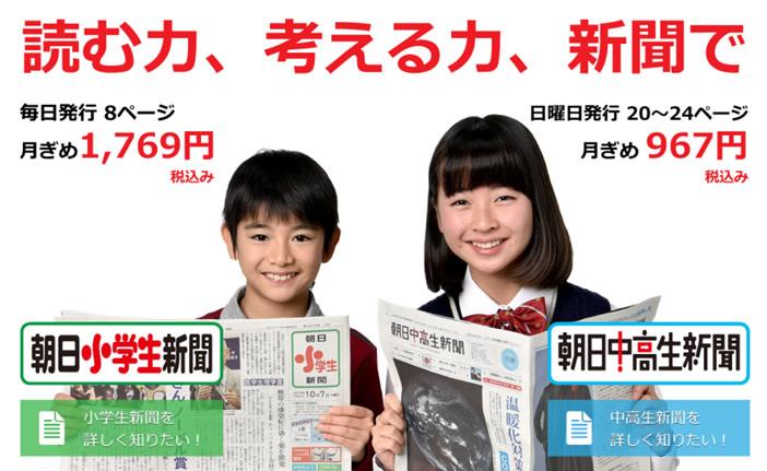 朝日中高生新聞は小論文対策におすすめ!天声人語で読解力を身につける ...