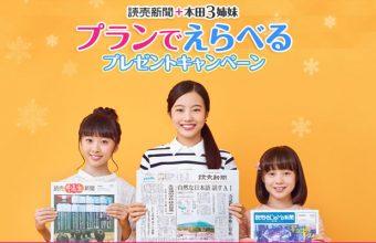 本田3姉妹のCMでおなじみ!読売新聞プレゼントキャンペーン